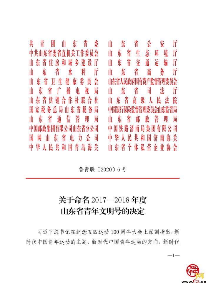 """再摘荣誉!舜网荣获 """"山东省青年文明号""""称号"""