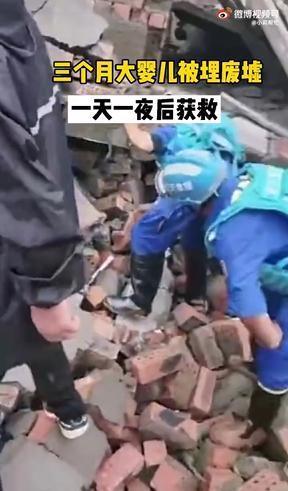 三个月大婴儿被埋废墟一天一夜获救,母亲仍失联网友祈祷