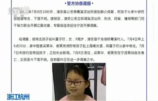 9岁女童被带走后失联 女童父亲:租客删掉朋友圈频繁改动地址
