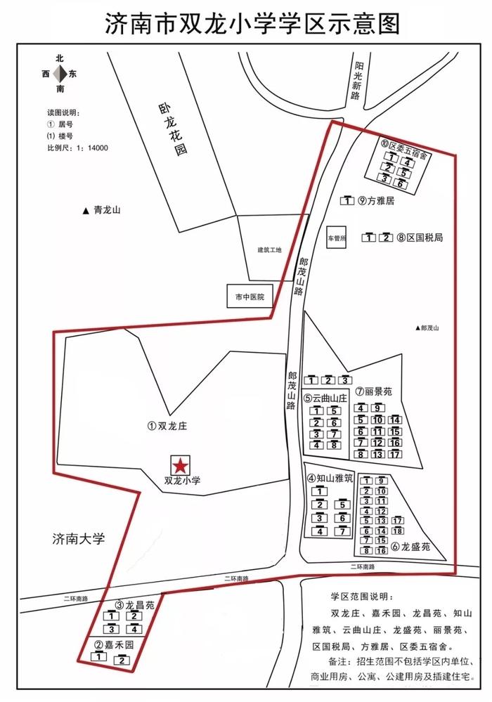 2019年濟南市中區最新最全小學學區公示圖出爐!