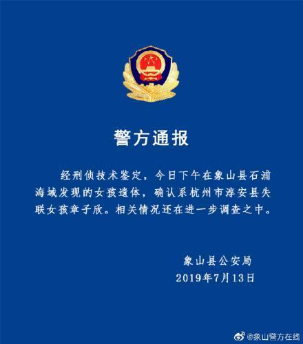 遇难女童母亲赴浙 警方通报:女童遗体被发现确定系失联女孩章子欣