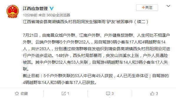"""江西靖安:""""驴友""""遇山洪被困 4人死亡279人获救"""
