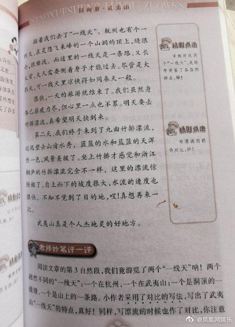 李汶翰小学作文曝光 思路清晰文笔流畅被赞