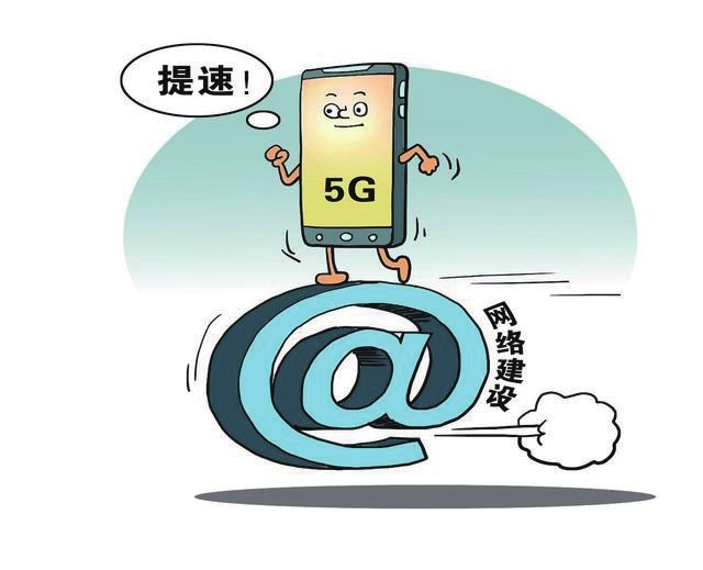 5G时代生活将如何改变?