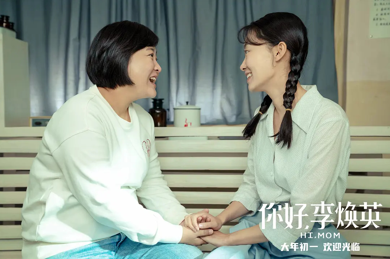 《你好,李焕英》票房破45亿 真挚的亲情成就春节档黑马