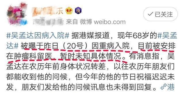 黄子韬发文为吴孟达祈祷 消息称吴孟达手术成功 网友松了一口气