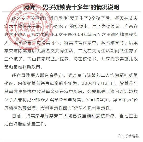 """广西通报男子锁妻事件:生育三孩,曾""""弑母"""",已送精神病院"""