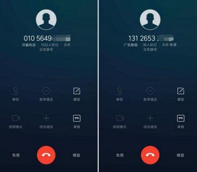 太可怕!杭州姑娘接到一个电话 加对方微信后发现不对劲!
