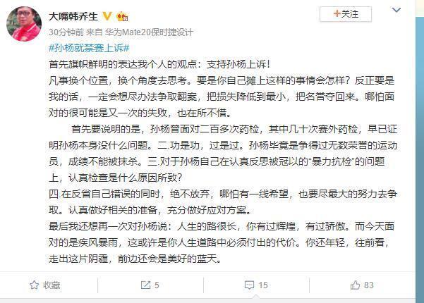 韩乔生支持孙杨上诉:把声誉夺回 成绩不能被抹杀