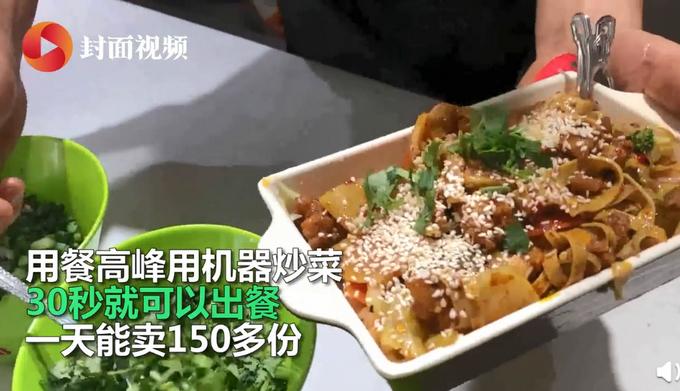 高校食堂自动炒菜机30秒可出餐,学生:好吃,但没得灵魂