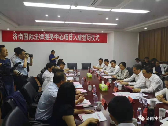 济南仲裁委入驻济南国际法律服务中心提供涉外法律服务
