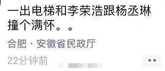 恭喜!�钬┝绽�s浩被曝合肥�I�C,�W友坐等官宣