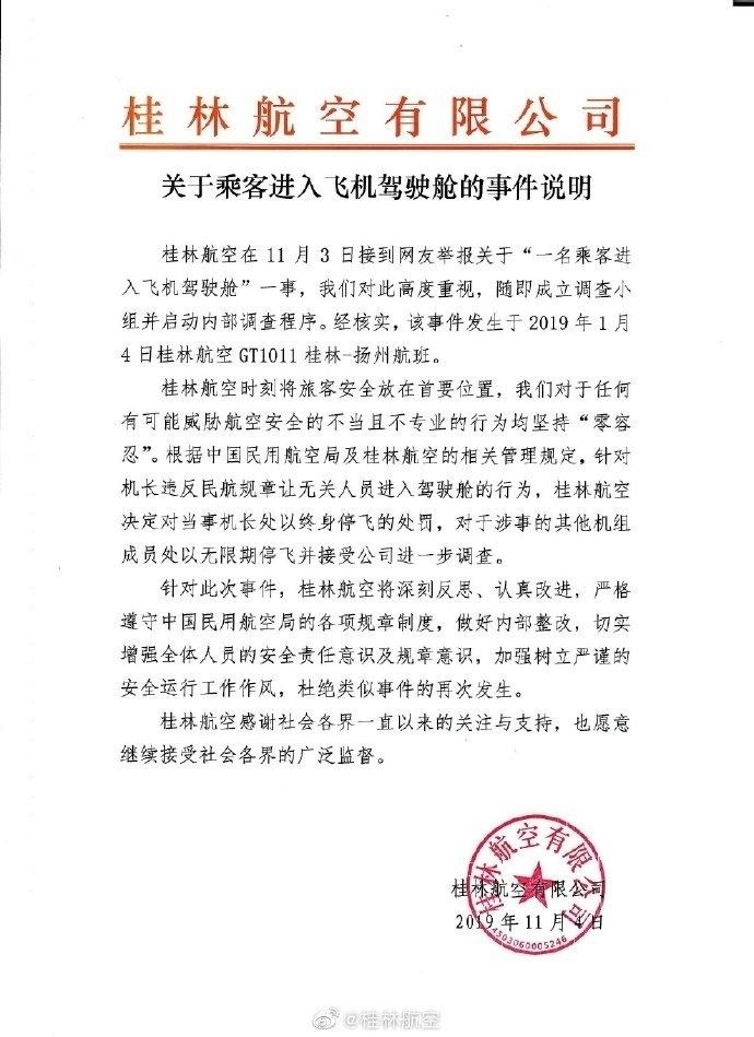 零容忍!女网红进飞行客机舱桂林航空回应:对当事机长给予终身停飞处罚