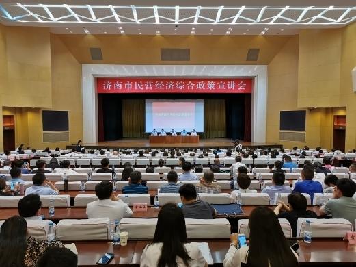 88百家乐现金网举办民营经济综合政策宣讲会...
