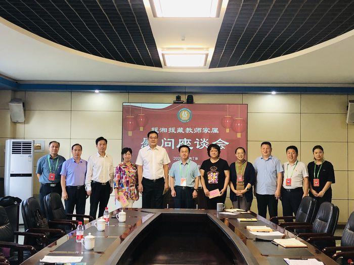 济南中学领导班子集体慰问援藏援湘教师家属