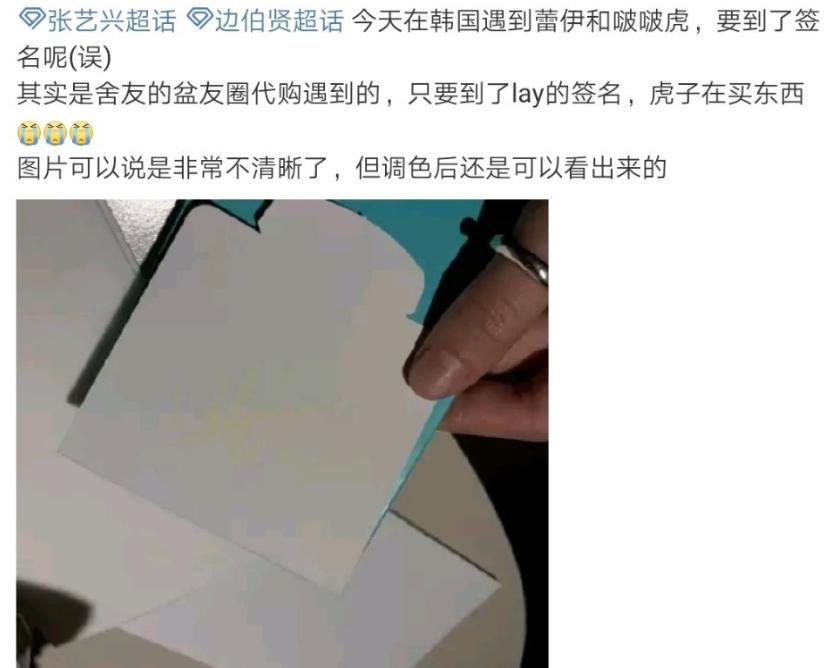 网友偶遇张艺兴边伯贤逛街 粉丝激动:EXO情谊是真的!
