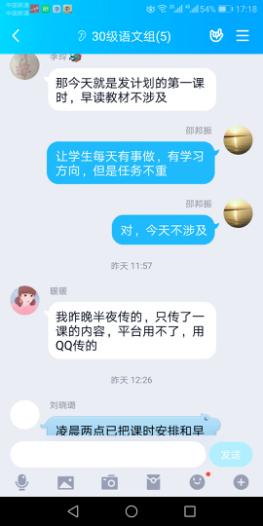 """济南舜耕中学语文组为学生准备了网上语文""""大餐"""""""