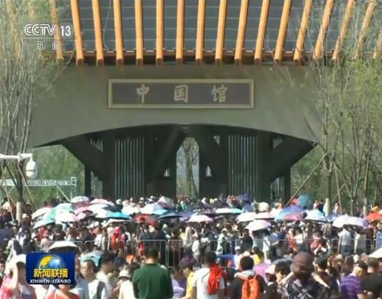 """北京:世园会""""北京日""""活动精彩纷呈"""