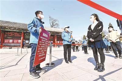 五家北京市属公园周末启动全园限流 实行预约购票