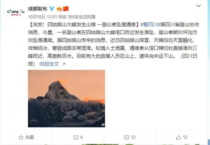 四女人山发作山难:一登山者滑坠罹难 现在遗体最后往山下转移