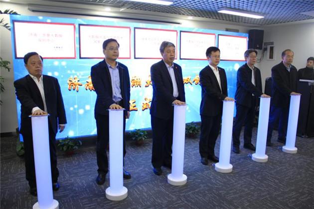 浪潮·济南大数据双创中心在济南高新区启动运营
