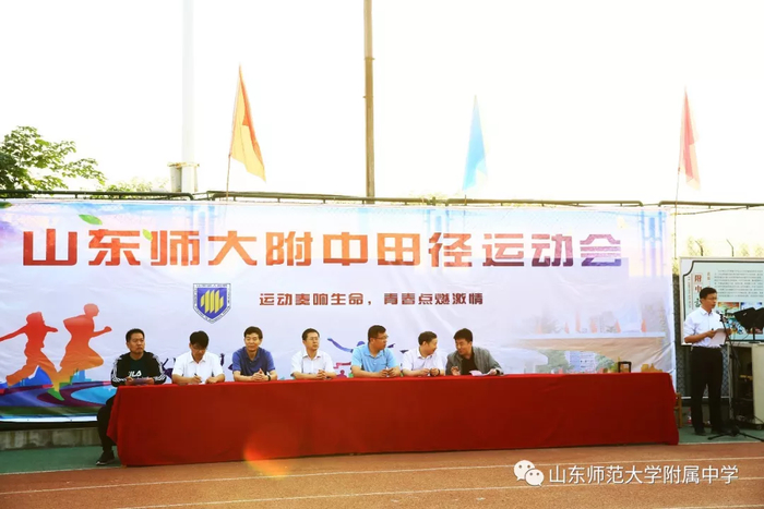 山东师大附中举办秋季田径运动会在幸福柳分校
