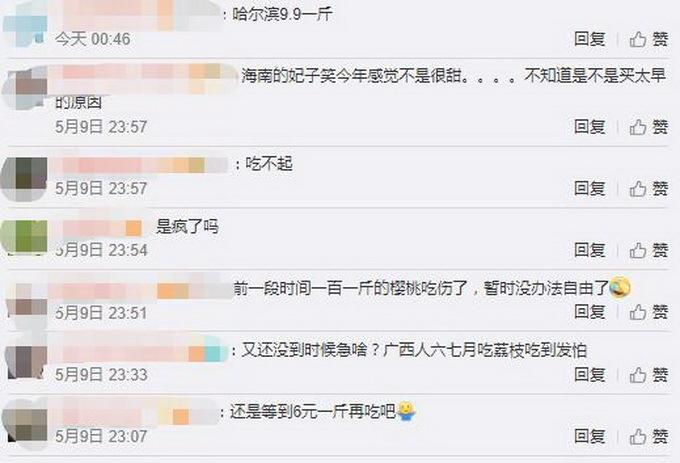 """60元一斤""""白糖罂荔枝""""谁吃得起?网友:去年奇贱价格,今年旗舰价格"""