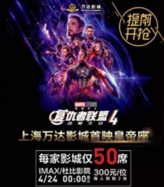 """万达预售""""天价""""电影票,《复联4》""""皇帝座""""成圈钱新招?"""