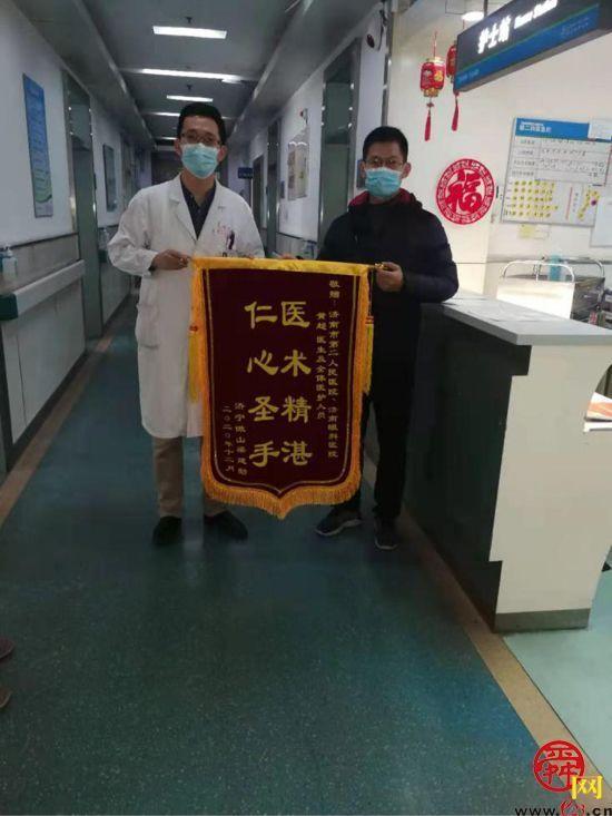 济南市第二人民医院:大医精诚暖人心 献上锦旗送恩人