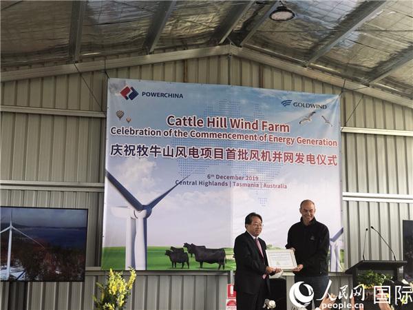 中国电建澳大利亚项目并网发电 首度进入发达国家电力市场