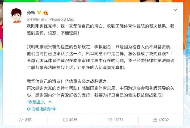 震动恼怒!孙杨回应被禁赛 孙杨被禁赛8年岁件委屈清算!