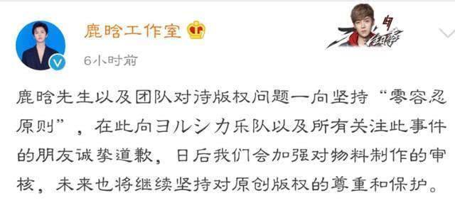 【吃瓜】鹿晗MV制作公司道歉是怎么回事?什么情况?终于真相了,原来是这样!
