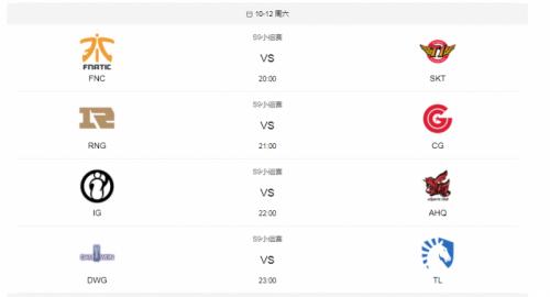 英雄联盟s9小组赛今晚8点 RNG vs CG 、iG vs AHQ、FPX vs JT即将开战