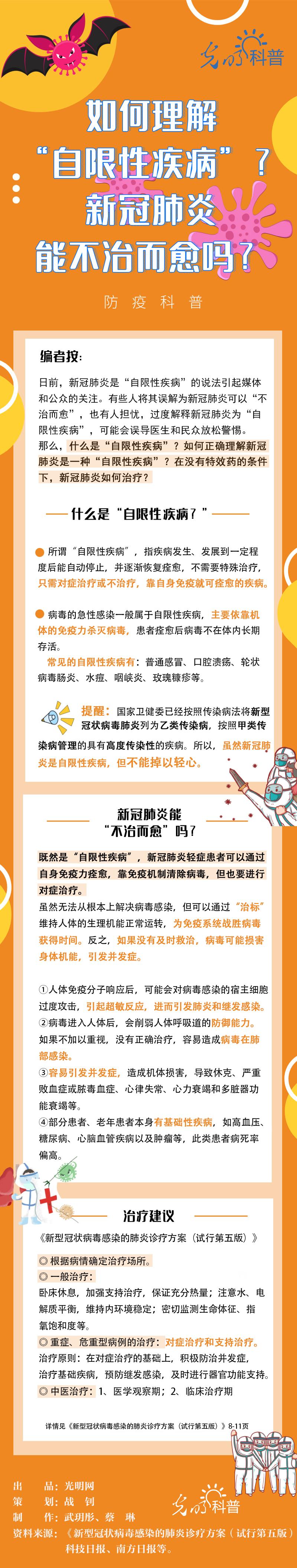 """【防疫科普】如何理解""""自限性疾病""""?新冠肺炎能不治而愈吗?"""
