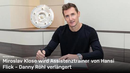 拜仁慕尼黑官宣:克洛泽出任助理教练 签约至2021年6月