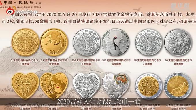 爱你的形状!央行今天发行心形纪念币!网友:分配对象吗?