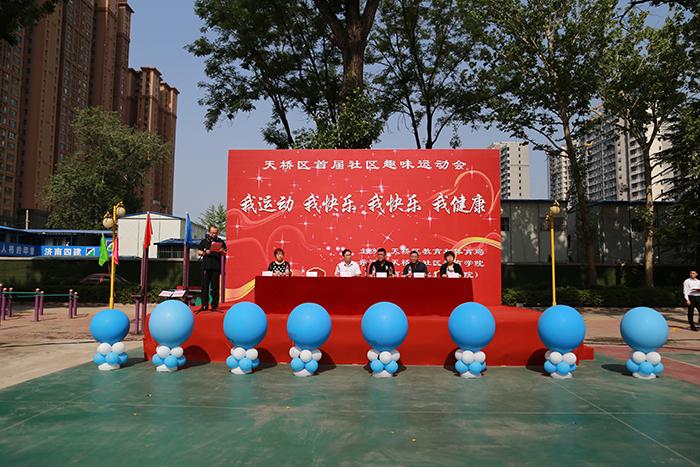 """500多人七齐""""上阵"""" 天桥区举办首届社区趣味运动会"""