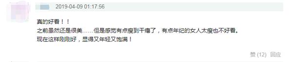 李若彤近照曝光发福明显,网友:更好看了!,梅德林玛丽
