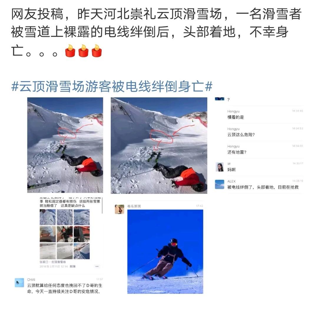 """河北张家口云顶滑雪场回应""""滑雪者摔伤死亡"""":警方介入调查"""