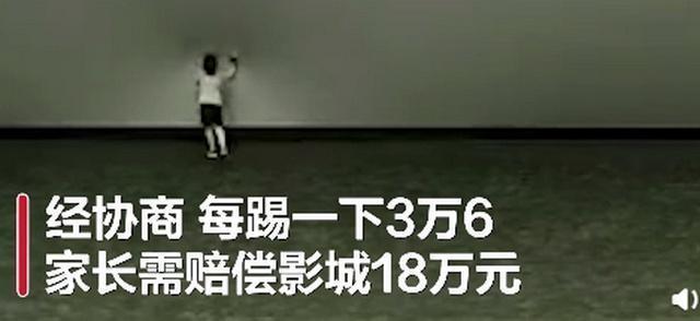 """""""熊孩子""""又闯祸!影院回应男童踢5次屏幕要赔18万:还没找到当事人"""