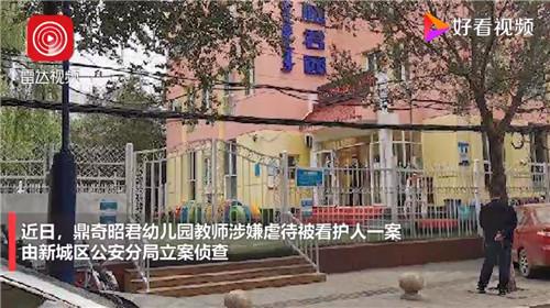 最新跟踪!呼和浩特一幼儿园幼儿身上现针眼案:3名涉案教师已被捕