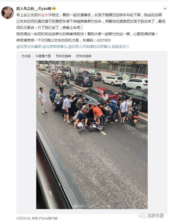 女子被压轿车底,公交司机一声吼,这一幕出现了!