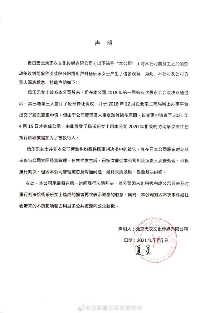 有苦衷?杨乐乐回应成被执行人 风险扫描高达236个