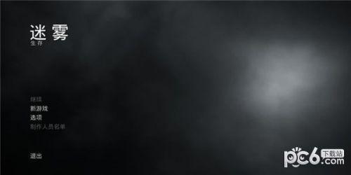 迷雾生存怎么操作 迷雾生存按键操作说明
