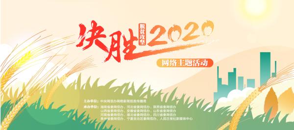 """""""决胜2020——脱贫攻坚看山东""""网络主题活动今日启动"""