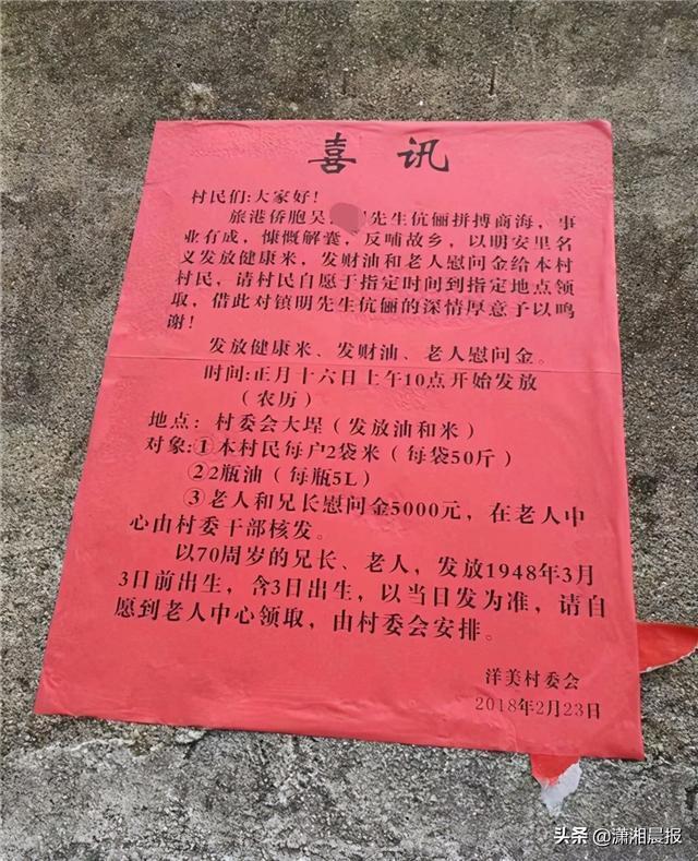 汕头有人扫墓现场派现金爆红网络,镇政府呼吁文明祭扫