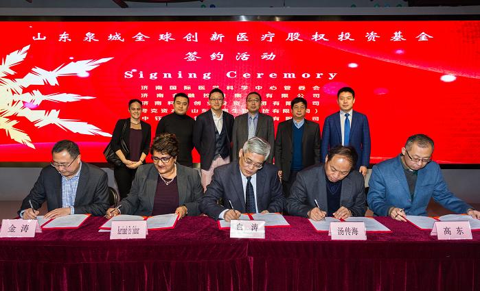 济南市首支全球创新医疗股权投资基金落户济南国际医学科学中心