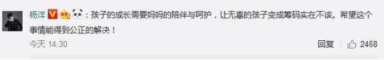 杨洋声援周美毅维权:希望事情得到公正解决