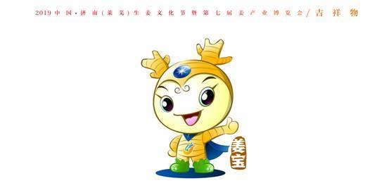 """""""姜宝""""来了!济南(莱芜)生姜文化节吉祥物诞生"""