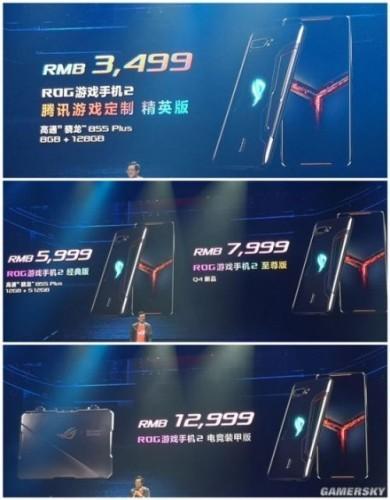 腾讯游戏定制ROG游戏手机2售价曝光 最高可达12999元